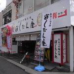 廣島つけ麺本舗ばくだん屋  - 外観  掲載許可済み