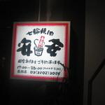 七輪焼肉 安安 - 看板