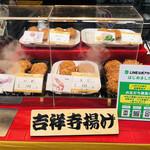 塚田水産 -
