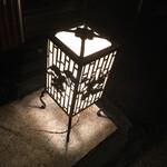 花菜座 - 看板灯籠