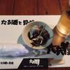 六兵衛 - 料理写真:お通しのバイ貝と生ビール(500円)