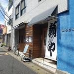 麺や七福 - 店舗外観