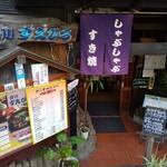 立川 すえひろ - 外観(入口)
