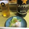 焼き鳥きむら - 料理写真:お通し&サッポロ黒ラベル