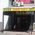 中華食堂 きずな  - 外観写真:お店の入口