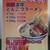 中華食堂 きずな  - メニュー写真:特製濃厚とんこつラーメンのメニュー