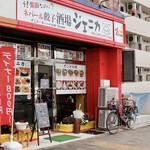 ネパール餃子酒場 ジェニカ - 柴田駅徒歩3分、柴田本通沿いです