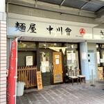 麺屋 中川會 - 外観