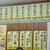 岩田屋酒店 - メニュー写真:メニュー
