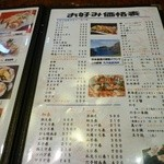 さかえ寿司 -