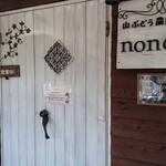 山ぶどう農園 野の香 - 入口