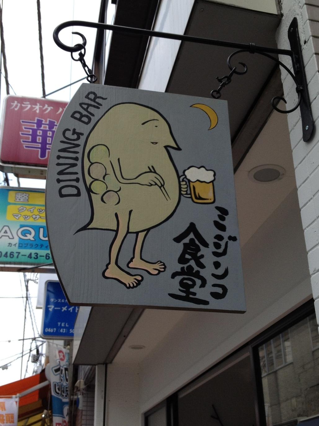 ミジンコ食堂