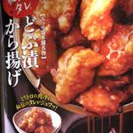 みつせ鶏本舗 福岡新天町店 - カラリと揚げて、秘伝のタレにどっぷりくぐらせた『みつせ鶏のどぶ漬から揚げ』が名物だそうです。