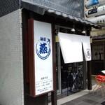 麺屋 燕 - お店