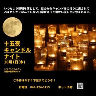 10/1十五夜キャンドルナイト開催!予約受付中!!