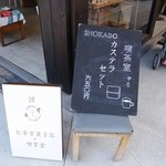松華堂菓子店 - 入口の看板
