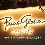 デリ&カフェ ブルー グローブ トウキョウ -