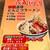 中華食堂 きずな  - メニュー写真:卓上に置かれたメニュー