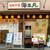 海王丸 - 外観写真:店舗外観