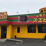 中華そば スエヒロ -
