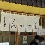 136487074 - とんかつ山家 上野店