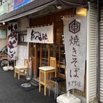 あづま商店 -