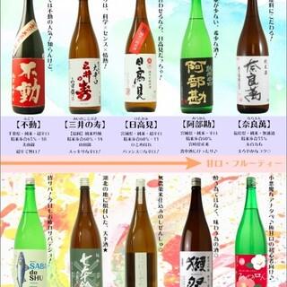 全国各地から厳選した定番日本酒10銘柄・390円〜頼めます!