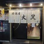 居酒屋 大黒 -