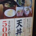 13650560 - 15食限定!ワンコイン天丼☆