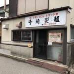 千崎製麺 - 外観