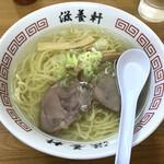 滋養軒 - 「函館塩ラーメン」500円