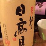 136508815 - 日高見 純米酒
