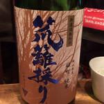 136508816 - 風の森 純米生