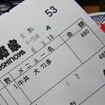 吉野家 - へぇ~レシートにも「ツユ多」って書かれるんだね!