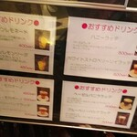 Fresco Caffe - 店内メニュー