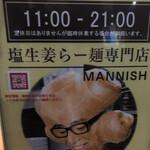 塩生姜らー麺専門店 MANNISH - 貴重な、きな生姜使用