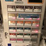 塩生姜らー麺専門店 MANNISH - シンプル券売機