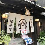 浪芳庵 - 2組迄の入店制限中!