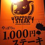 やっぱりステーキ - 1000円!