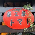 夢工房トマト -