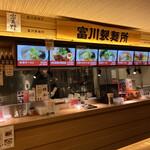 富川製麺所 - 富川製麺所