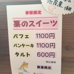 えほんとカフェ - 【季節限定】メニュー
