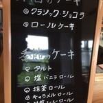 えほんとカフェ - メニュー