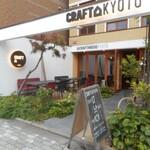 Crafthouse - 外観