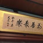金左ヱ門 - 内観