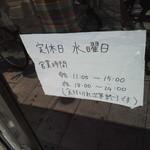 カドヤ食堂 - 営業時間