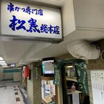 松葉総本店 -