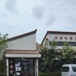 北京 - 外観写真:店の外観