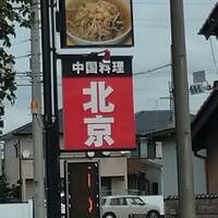 北京-銀杏ラーメンの看板