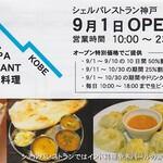 シェルパレストラン神戸 - チラシ